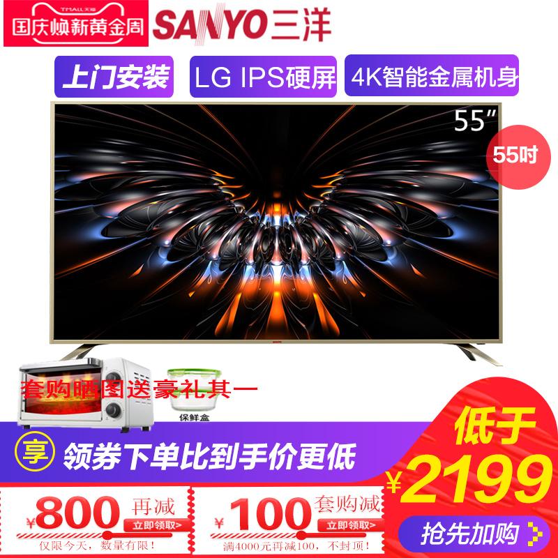 硬屏LG全金属机身HDR10智能554K55CE833D3三洋Sanyo新品