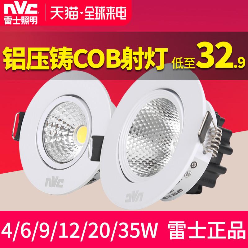 雷士照明led射��COB天花�糇呃瓤�d牛眼�羟度胧�4w�_孔65-75公分