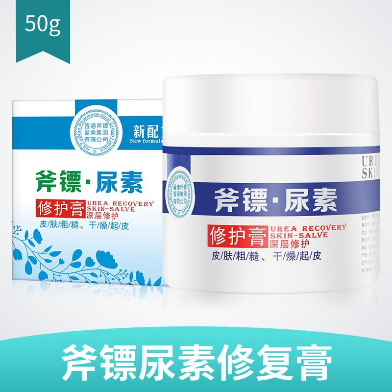 斧镖尿素修复膏防裂皮肤护手霜