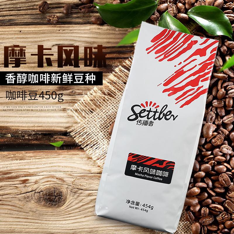 Setter disseminator preferred Mocha flavor coffee beans 454g mixed with fresh medium baking powder instead of grinding powder