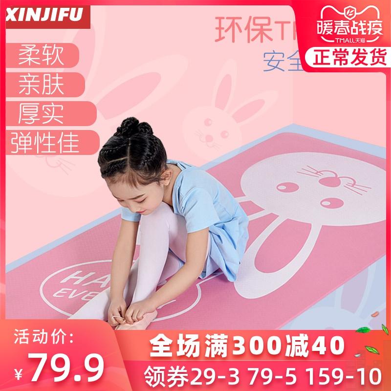 儿童舞蹈垫tpe瑜伽垫子地垫家用加厚加宽加长80cm练功垫跳舞地垫