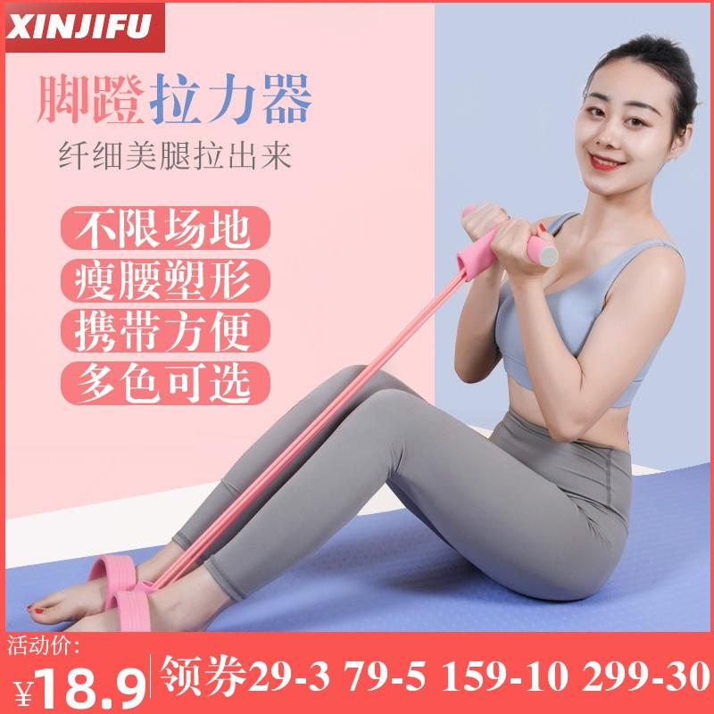 脚蹬拉力器仰卧起坐瘦肚子神器弹力绳健身女瘦身减肥瘦腰瑜伽器材 thumbnail