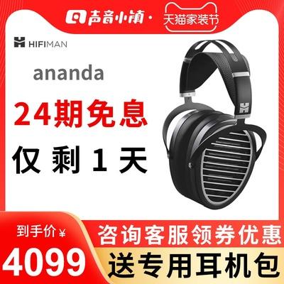 [發貨迅速 換購]Hifiman ananda bt耳機頭戴式無線藍牙平板arya降噪監聽hifi耳機森海hd800天龍d7200耳機
