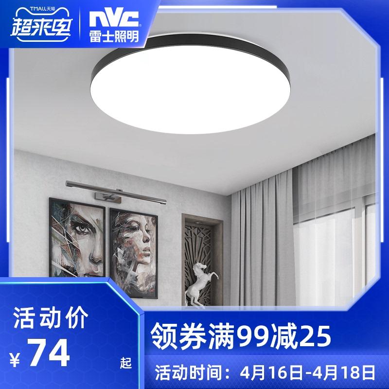 雷士照明led吸顶灯圆形北欧卧室灯现代简约灯饰家用高亮节能灯具