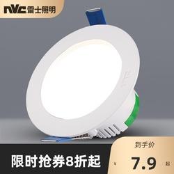 雷士照明led筒灯4寸嵌入式天花灯具商用孔灯家用吊顶洞灯防雾射灯