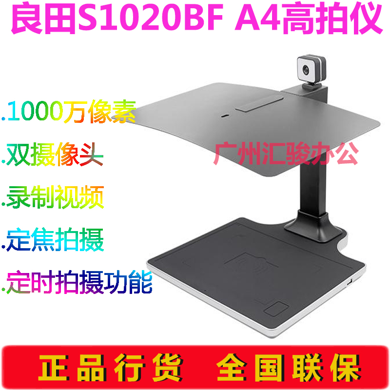 Liangtian s1020bf altimeter 10 megapixel scanner dual camera fixed focus A4 format anti reflection