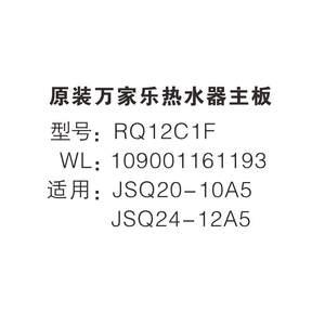 万家乐热水器主板电脑板控制板 RQ12C1F JSQ20-10A5 JSQ24-12A5