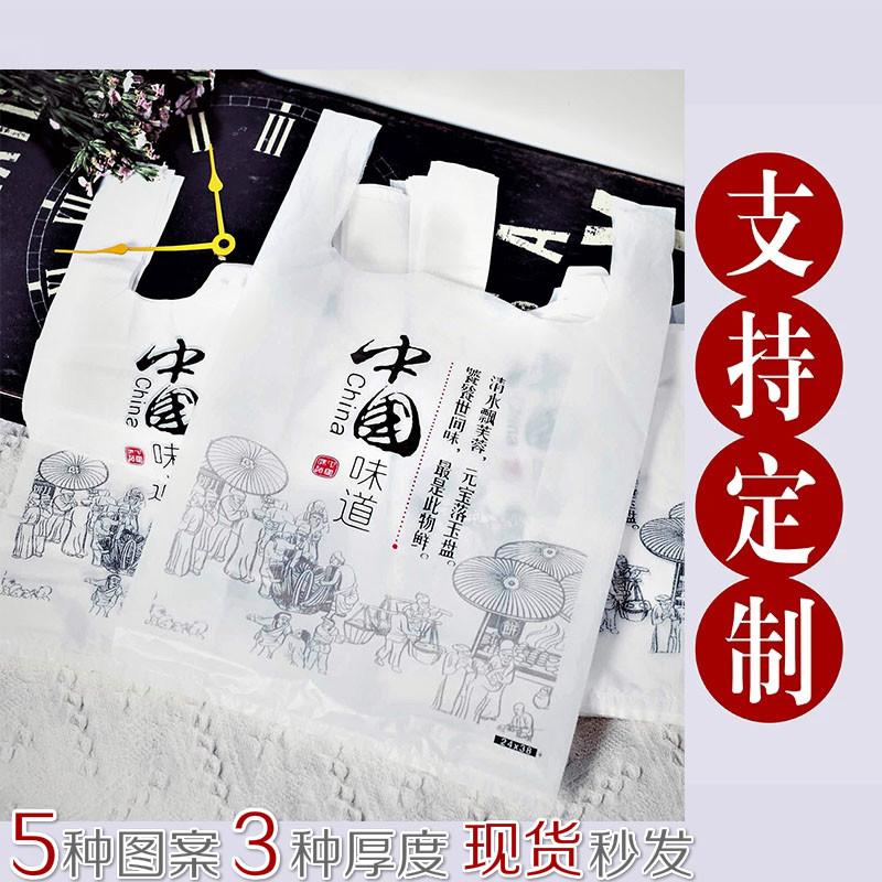 漫画のテイクアウトの袋の食品の便利な袋の使い捨てのプラスチックはファーストフードを持って手に持って厚いベストの袋をプラスして注文します。