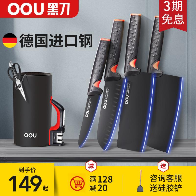 oou厨房刀具六件套德国进口不锈钢菜刀套装家用正品整套黑刀组合