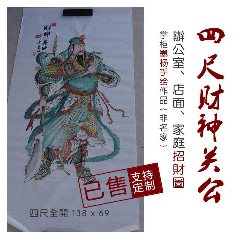 掌柜纯手绘作品【墨杨】水墨国画招财武圣财神公关