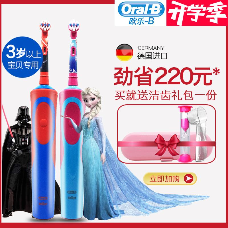 德国进口欧乐B/OralB 儿童电动牙刷软毛 D12513K 充电式3-6-12岁