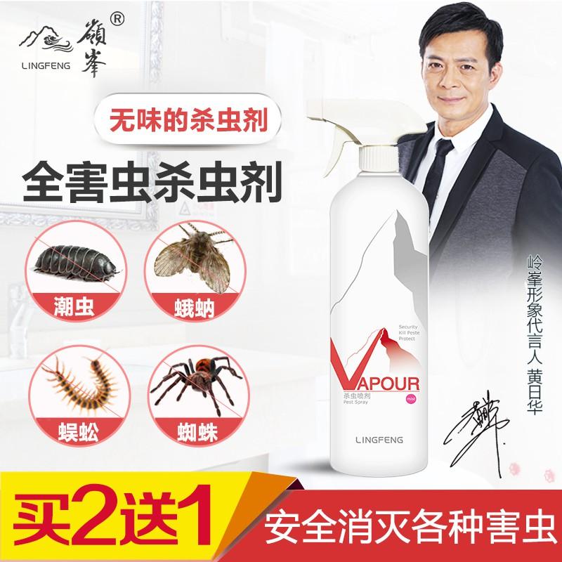 灭蟑螂药带翅膀飞蚂蚁跳蚤药杀苍蝇虱子药臭虫药除螨虫家用喷雾剂
