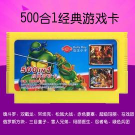 8位FC红白机霸王xiaones游戏机红白机黄卡 500合1卡魂斗罗坦克