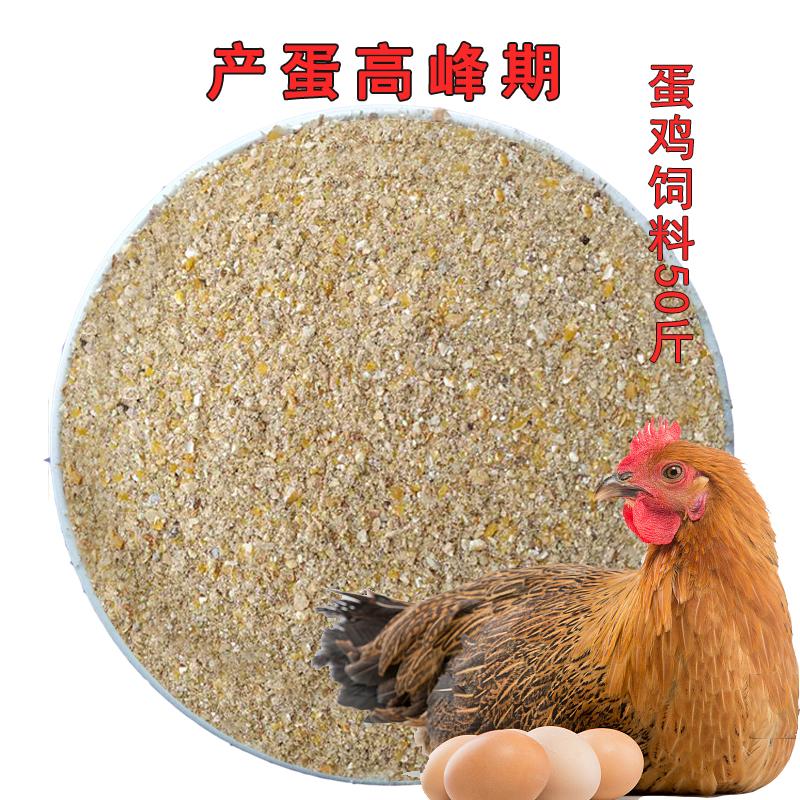 喂鸡饲料中大鸡产蛋高峰期玉米碎粒粮食混合下蛋鸡饲料全价料50斤
