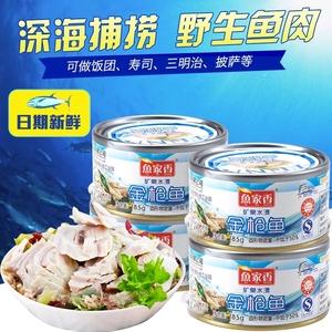 鱼家香水浸金枪鱼罐头185g*4吞拿鱼即食海鲜罐头鱼下饭肉罐头