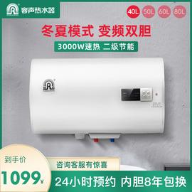 容声RZB40-B2L9电热水器40升扁桶超薄储水式家用小型速热洗澡恒温图片