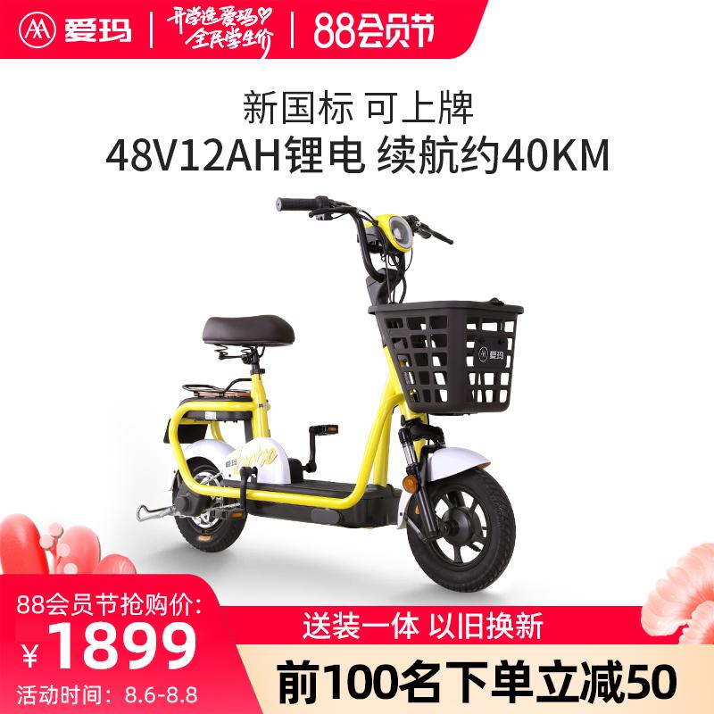 爱玛新国标锂电池48v电动自行车