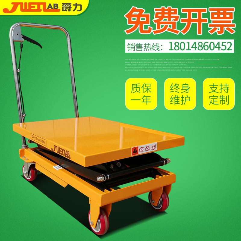 Jue Li вручную Гидравлическая платформа для подъема платформы для педалей 1/2 тонна передвижной подъемной платформы с фиксированной электрической загрузкой и разгрузкой