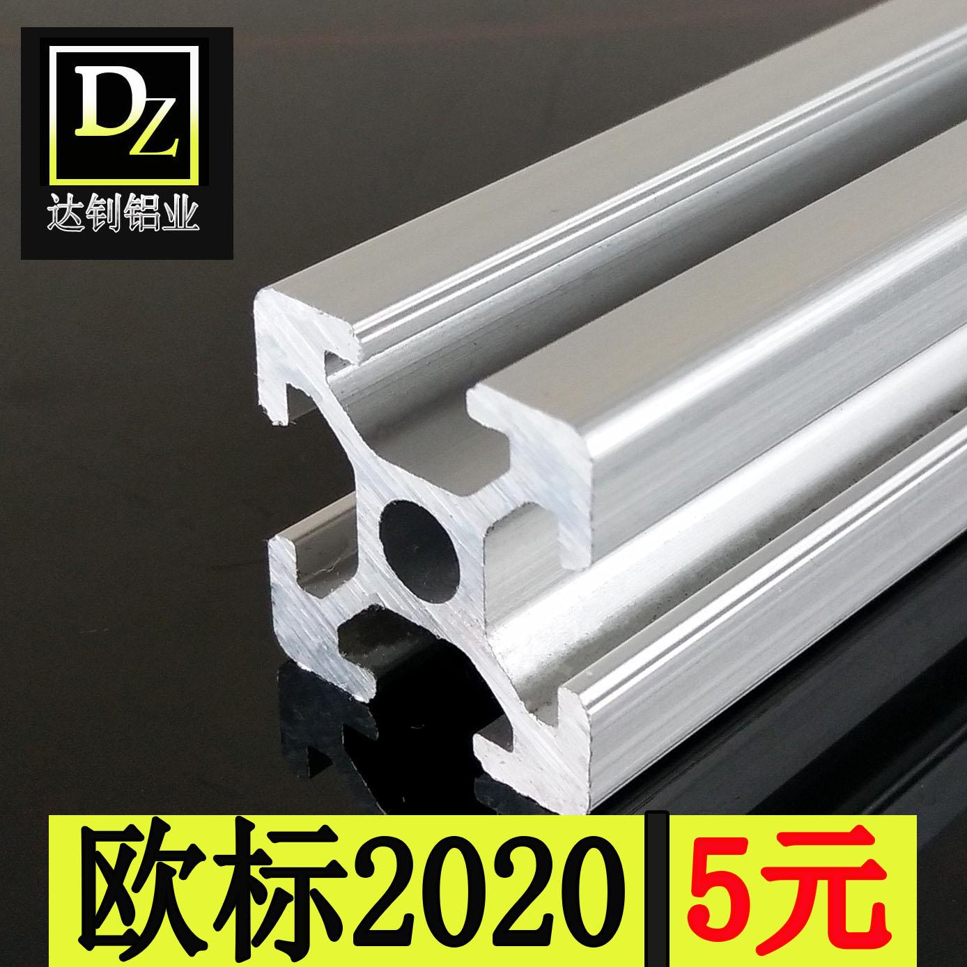 �W�斯�I�X合金型材2020�X型材光伏支架�X合金方管�C架型材�~缸架