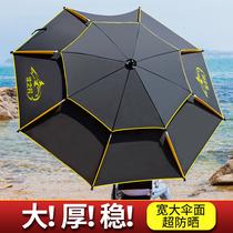 新品美人鱼钓鱼伞大钓伞万向防晒防雨钓鱼遮阳伞雨伞户外垂钓渔具