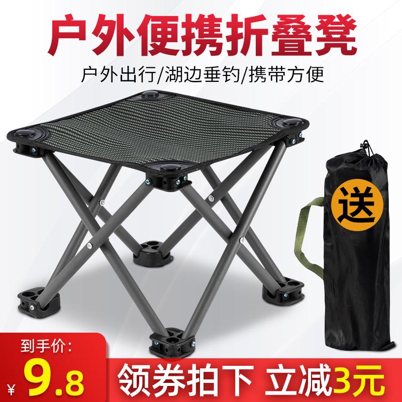 戶外折疊椅便攜式小馬扎家用野營凳子釣魚椅子寫生小板凳旅行裝備