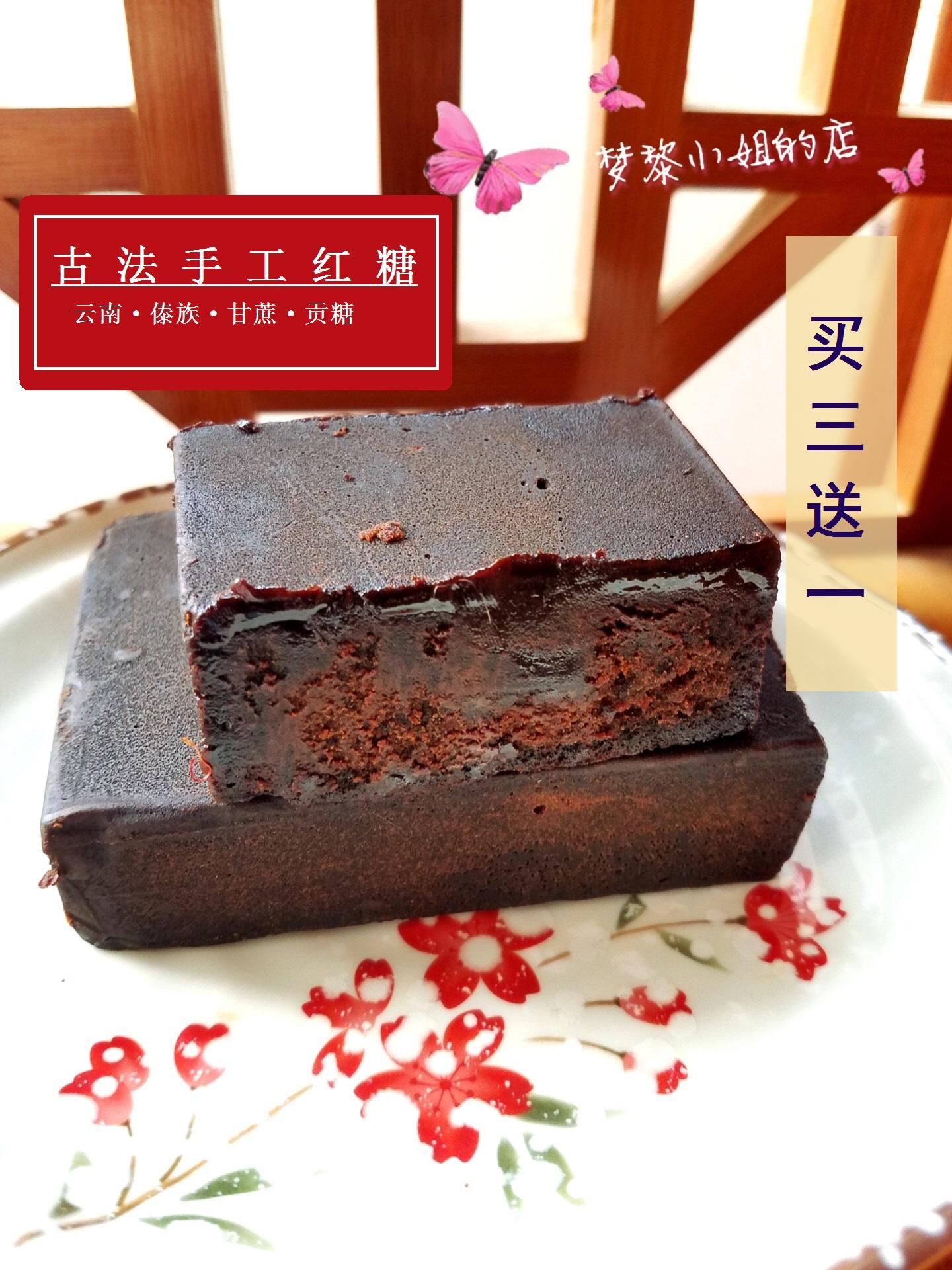 买3送1 正宗西双版纳傣家手工古法土红糖黑糖 云南特产纯甘蔗500g