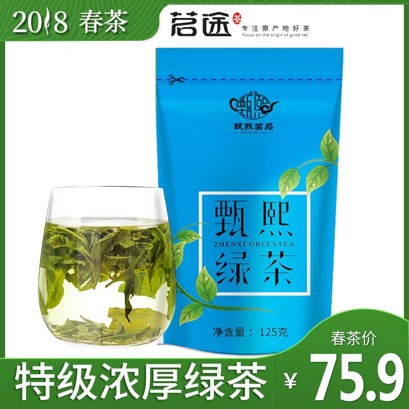 【 чайный куст способ 】 альпийский зеленый чай чай 125g аромат зеленый чай 2018 новый чай чай свежий яркий возвращение сладкий мешок