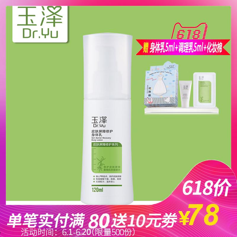 玉澤正品皮膚屏障修護身體乳潤膚露修複敏感肌保濕滋潤止癢去雞皮
