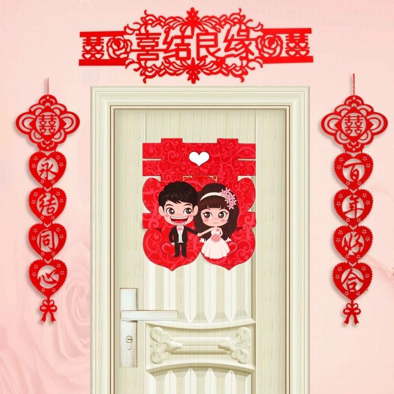 门口立体房子大号婚房装饰结婚用品卧室花车拉花室内个性喜子喜字