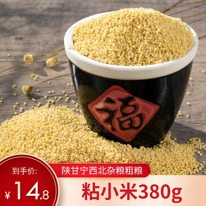 Shandouzi sticky millet 380g millet boiled porridge millet Shaanxi Gansu Ningxia base northwest specialty coarse cereals diet