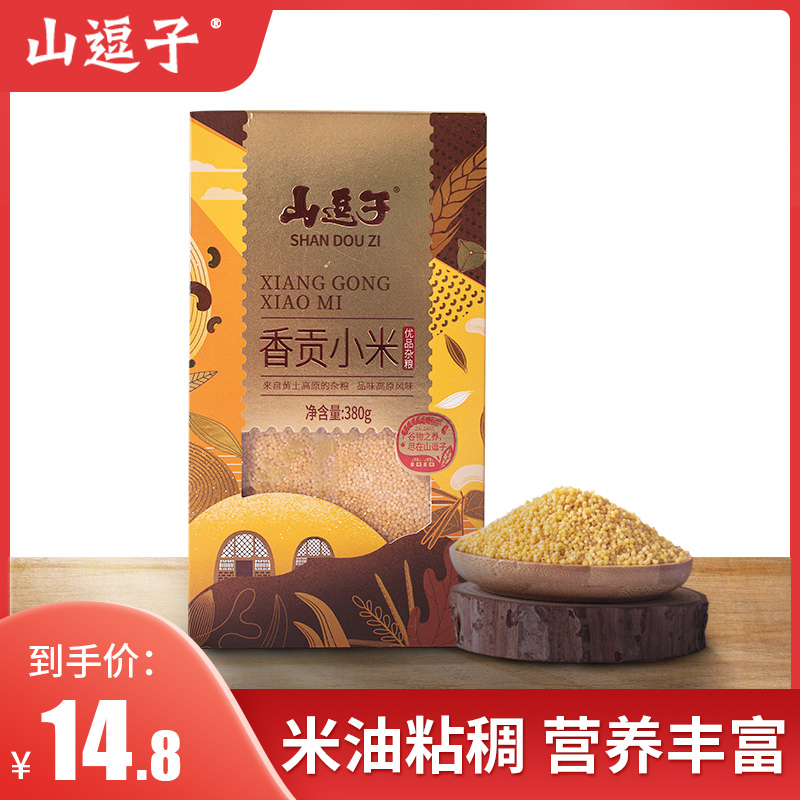 Mountain tease Zigong millet organic yellow millet 380g pregnant women and childrens baby cereals rice northwest cereals coarse grains