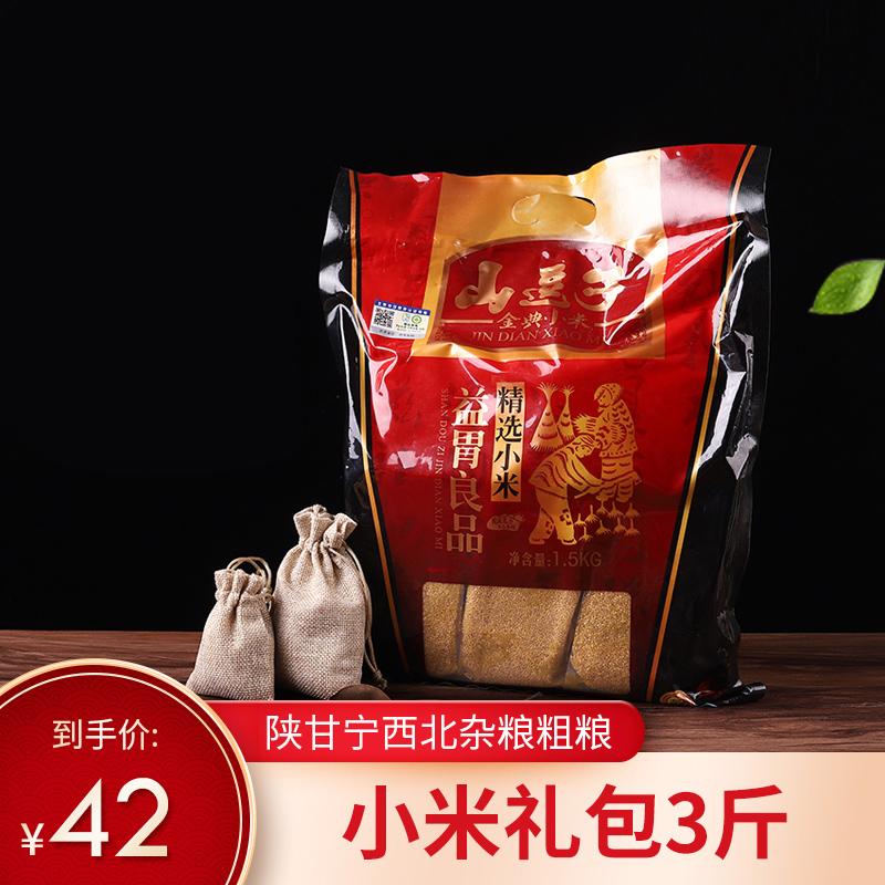 Shandouzigong millet Gift Pack 3 kg yellow millet pregnant woman baby five grains coarse grains rice northwest coarse grains
