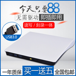 适用联想USB3.0外置CD/DVD刻录机台式笔记本一体机通用外接光驱盒