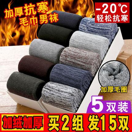 男袜子男冬季纯棉男士中筒袜毛巾袜女冬天加绒长袜加厚保暖羊毛潮