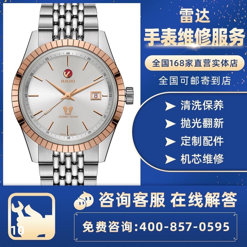 雷达手表维修服务帝舵保养西铁城机械表翻新抛光表带电池修手表店
