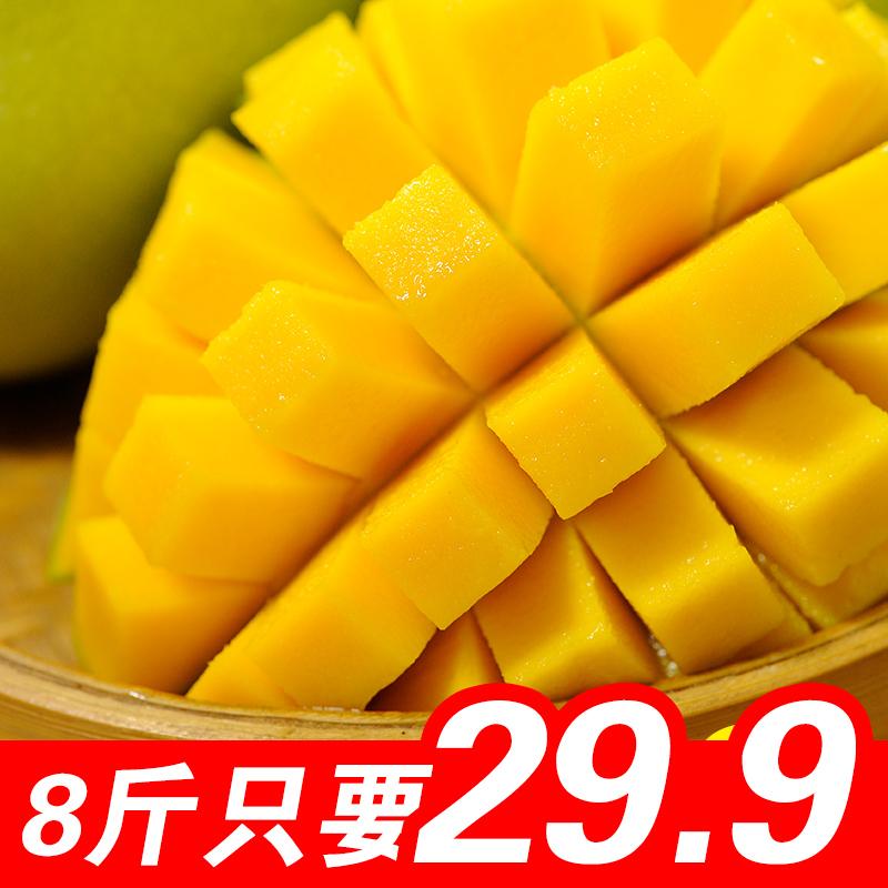 四川攀枝花凯特大芒果整箱8斤装新鲜水果批发包邮当季水果凯特芒