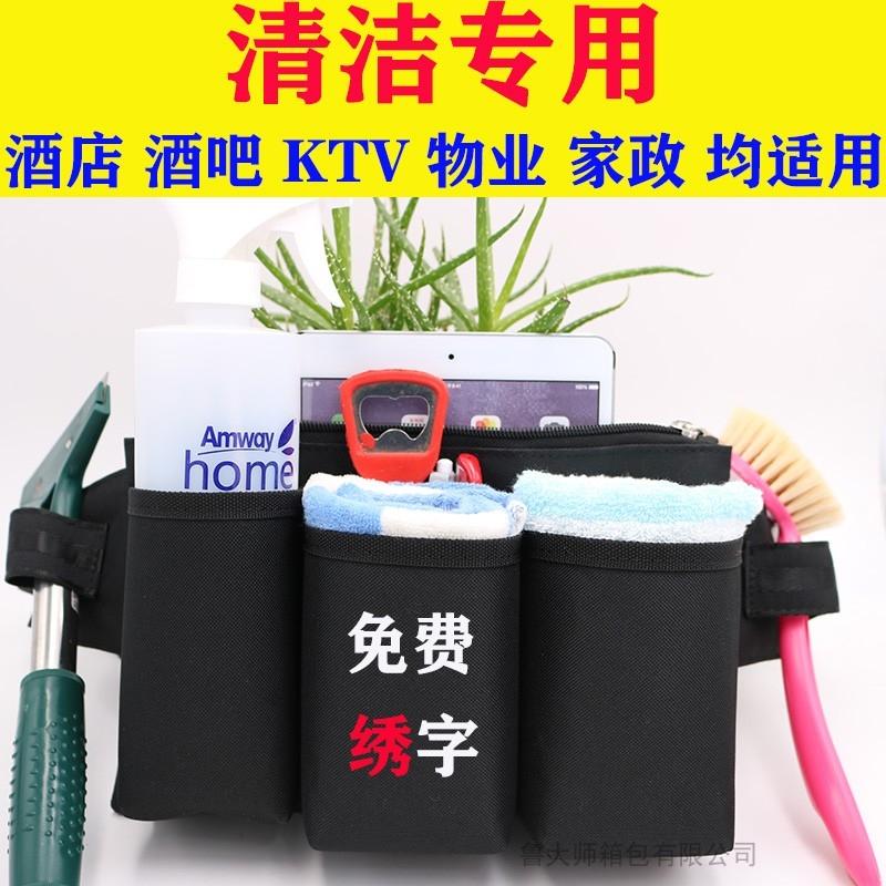 保洁用品家政清洁工具包腰包清洗餐厅定做家电收纳大专用物业园林