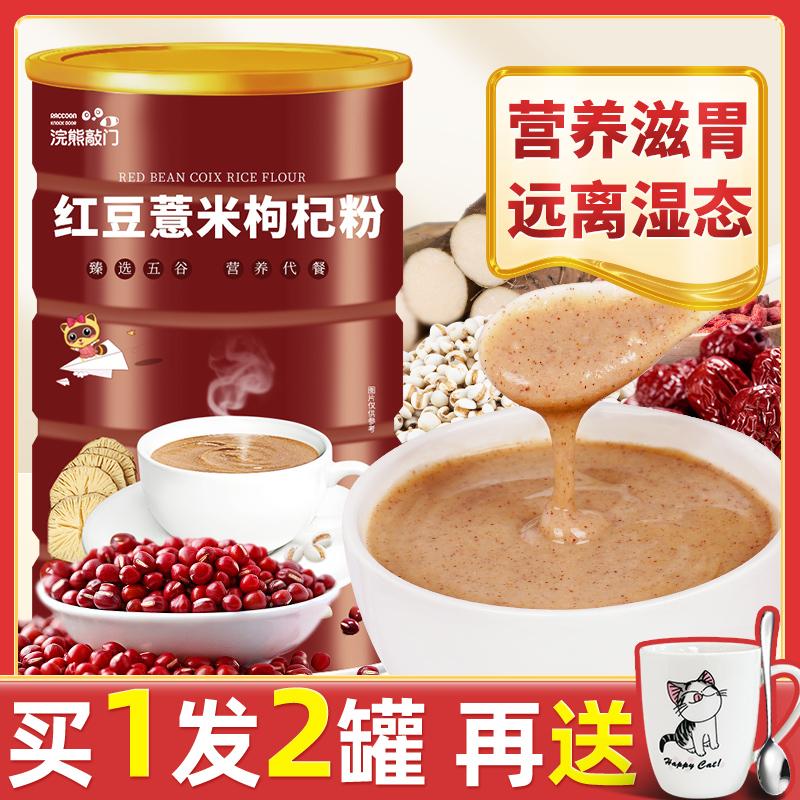 红豆薏米杂粮代餐养胃早餐冲饮