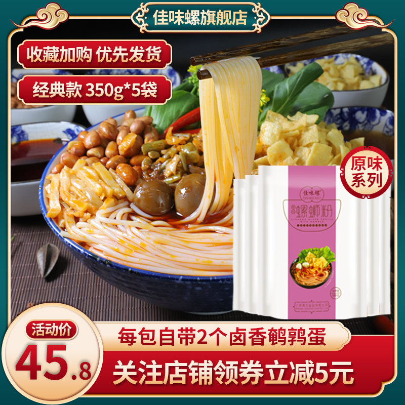 佳味螺螺蛳粉柳州正宗螺丝粉350g*5包邮官方螺狮粉速食方便面米线