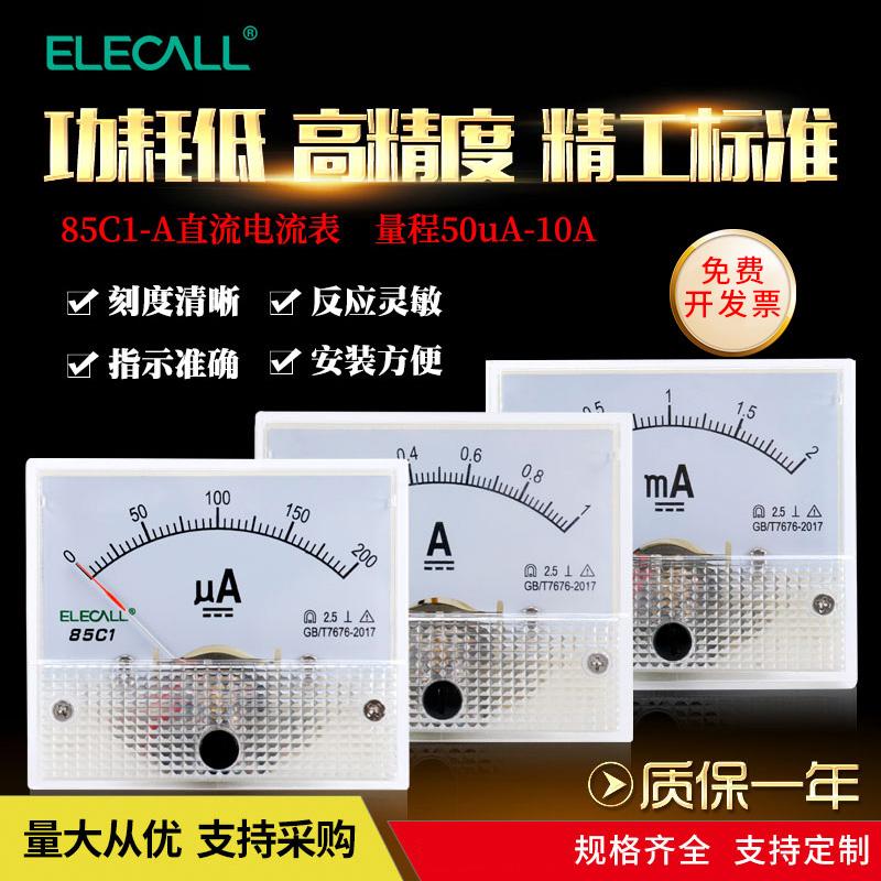 伊莱科直流电流表指针式85C1-A直接式uA500mA10A指针安培表头毫安