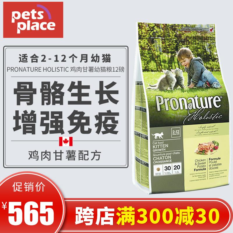 Pronature Holistic鸡肉甘薯幼猫粮2-12月小猫主粮干粮天然粮1...