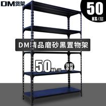 DM仓库货架置物架超市展示架多层黑铁架子家用简约阳台角钢储物架