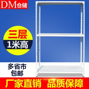 DM货架三层板轻型仓储展示架定做家用储物架置物铁架1M小角铁架子