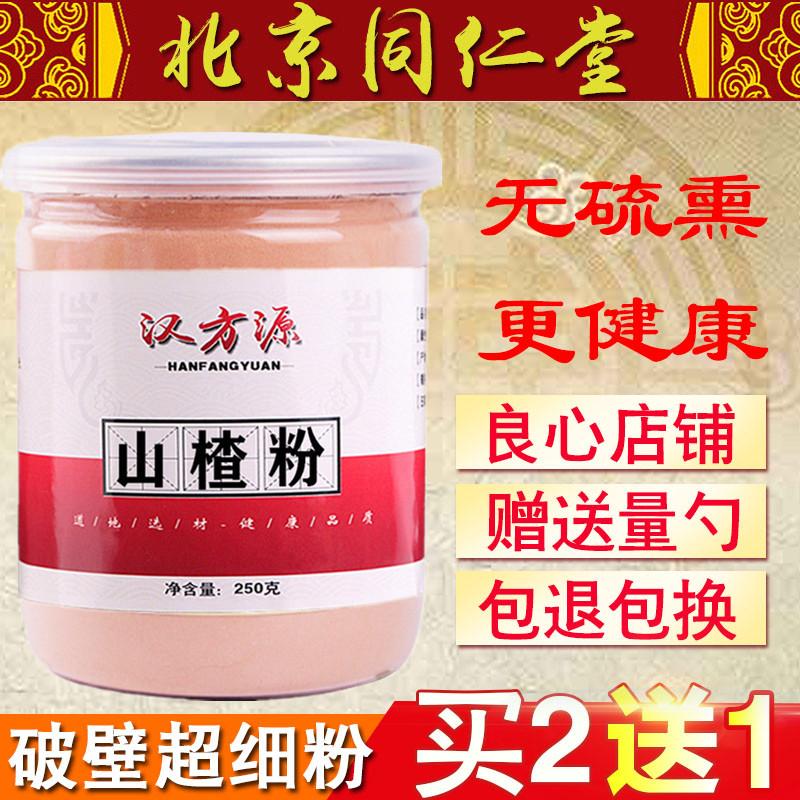 超细特级 山楂粉 250克罐装无核干山楂片食用泡茶500克袋装免邮费