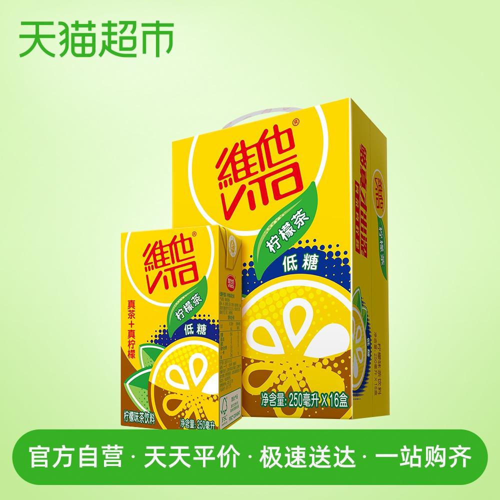 Vita维他低糖柠檬茶250ML*16盒/箱网红茶  健康(低糖)宅家囤货