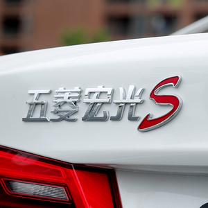 五菱宏光s车标贴改装个性标志网红车贴车身抖音车尾贴汽车装饰贴