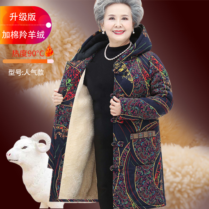 中老年女装奶奶装冬装棉衣中长款外套加绒加厚防寒棉袄60岁70棉服