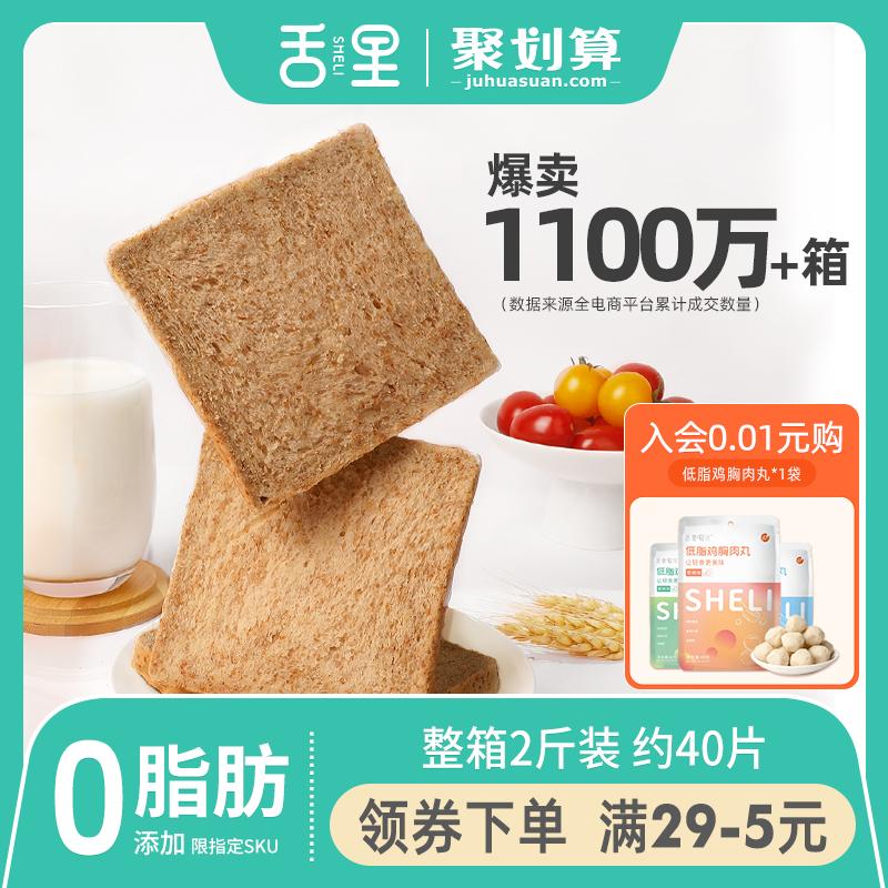 舌里黑麦全麦面包 整箱早餐零食品低0脂肪无糖精代餐饱腹热量吐司