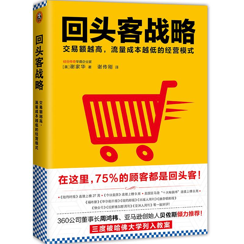 上海读客回头客战略:交易额越高流量成本越低的经营模式美谢家华著销售营销书籍传统企业转型互联网创业的实战指南销售模式