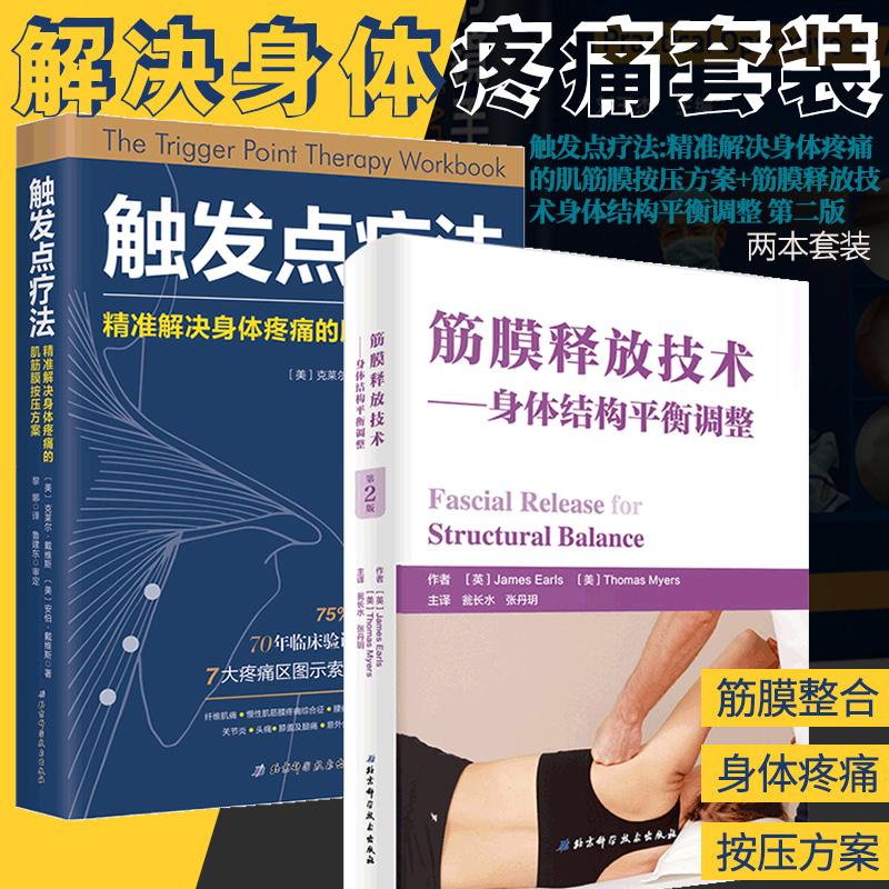 触发点疗法精准解决身体疼痛的肌筋膜按压方案+筋膜释放技术身体结构平衡调整第二版筋膜健身徒手与动作黎娜译北京科学技术出版社